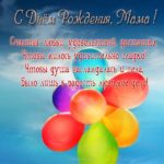 Поздравительная открытка с шариками с днем рождения скачать бесплатно на сайте otkrytkivsem.ru