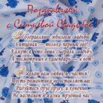 Поздравительная открытка с ситцевой свадьбой скачать бесплатно на сайте otkrytkivsem.ru