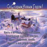 Поздравительная открытка с старым новым годом скачать бесплатно на сайте otkrytkivsem.ru