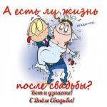 Поздравительная открытка с свадьбой прикольная скачать бесплатно на сайте otkrytkivsem.ru