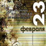 Поздравительная открытка с текстом на 23 февраля скачать бесплатно на сайте otkrytkivsem.ru