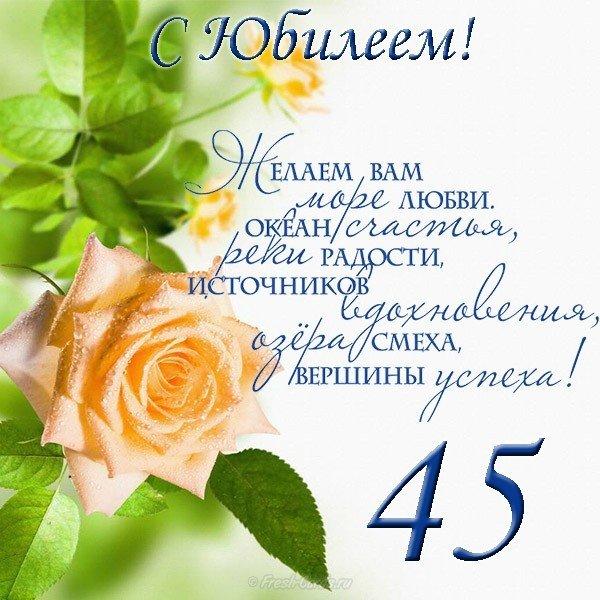 Поздравительная открытка с юбилеем 45 лет скачать бесплатно на сайте otkrytkivsem.ru