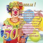 Поздравительная открытка с юбилеем 50 лет скачать скачать бесплатно на сайте otkrytkivsem.ru