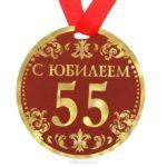 Поздравительная открытка с юбилеем 55 скачать бесплатно на сайте otkrytkivsem.ru