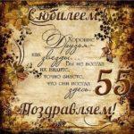 Поздравительная открытка с юбилеем 55 лет мужчине скачать бесплатно на сайте otkrytkivsem.ru