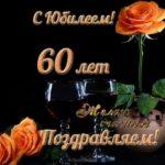 Поздравительная открытка с юбилеем 60 лет мужчине скачать бесплатно на сайте otkrytkivsem.ru