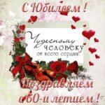 Поздравительная открытка с юбилеем 60 лет женщине скачать бесплатно на сайте otkrytkivsem.ru