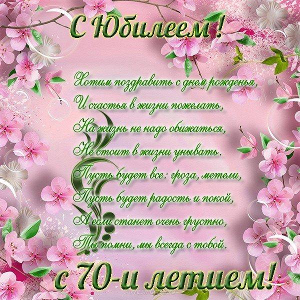 Поздравительная открытка с юбилеем 70 лет женщине скачать бесплатно на сайте otkrytkivsem.ru