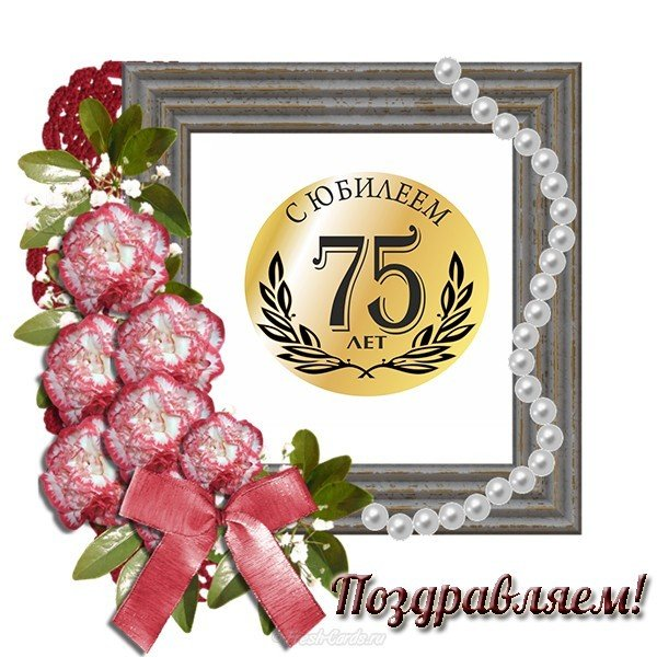 Поздравление с юбилеем 75 лет женщине открытка, надписью ржу