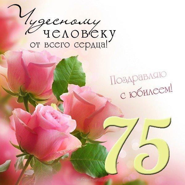 Поздравительная открытка с юбилеем 75 лет женщине скачать бесплатно на сайте otkrytkivsem.ru