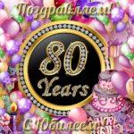 Поздравительная открытка с юбилеем 80 лет скачать бесплатно на сайте otkrytkivsem.ru