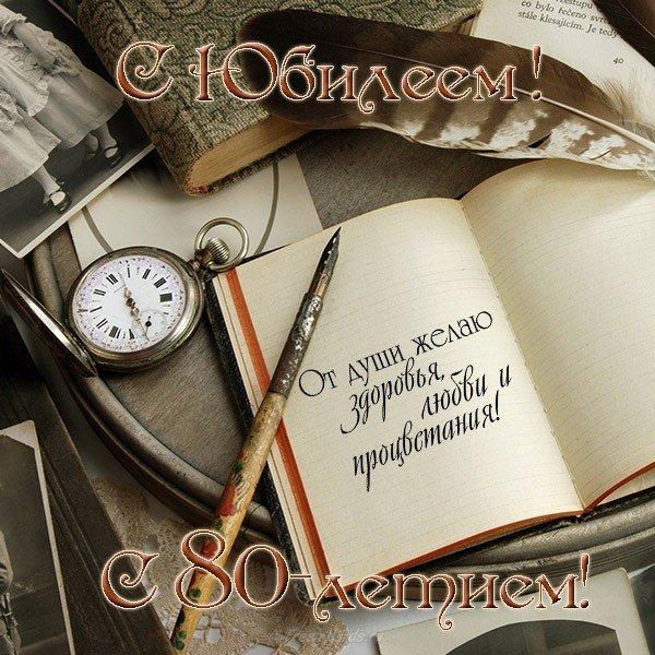 Поздравительная открытка с юбилеем 80 лет мужчине скачать бесплатно на сайте otkrytkivsem.ru