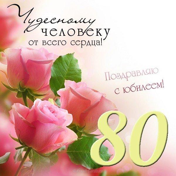 Поздравительная открытка с юбилеем 80 лет женщине скачать бесплатно на сайте otkrytkivsem.ru