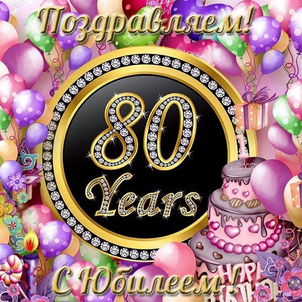 Онлайн открытки на 80 лет юбилей, анимашка