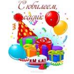 Поздравительная открытка с юбилеем детского сада скачать бесплатно на сайте otkrytkivsem.ru