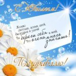 Поздравительная открытка с юбилеем мужчине скачать бесплатно на сайте otkrytkivsem.ru