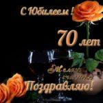 Поздравительная открытка с юбилеем мужчине 70 лет скачать бесплатно на сайте otkrytkivsem.ru