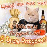 Поздравительная открытка с юбилеем мужчине бесплатно скачать бесплатно на сайте otkrytkivsem.ru