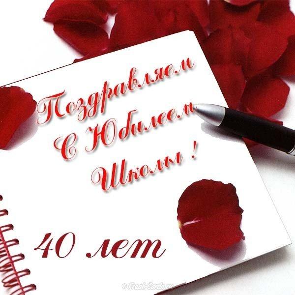 Поздравительная открытка с юбилеем школы 40 лет скачать бесплатно на сайте otkrytkivsem.ru