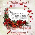 Поздравительная открытка с юбилеем женщине скачать бесплатно на сайте otkrytkivsem.ru