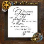 Поздравительная открытка с юбилеем женщине красивая бесплатно скачать бесплатно на сайте otkrytkivsem.ru