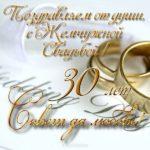 Поздравительная открытка с жемчужной свадьбой скачать бесплатно на сайте otkrytkivsem.ru