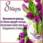 Поздравительная открытка шаблон с 8 марта скачать бесплатно на сайте otkrytkivsem.ru