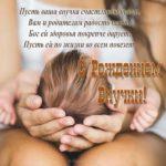 Поздравительная открытка скачать с рождением внучки скачать бесплатно на сайте otkrytkivsem.ru
