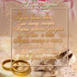 Поздравительная открытка со свадьбой с пожеланиями скачать бесплатно на сайте otkrytkivsem.ru