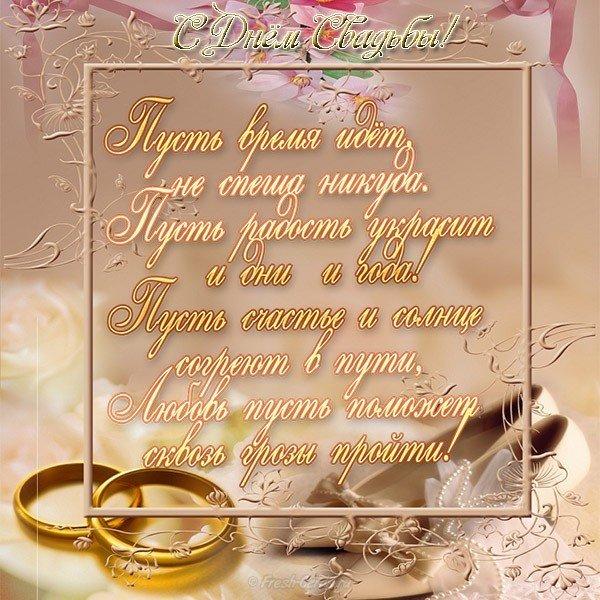 Открытка с днем свадьбы сына друзей, днем