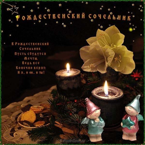 Поздравительная открытка сочельник скачать бесплатно на сайте otkrytkivsem.ru