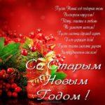 Поздравительная открытка старый новый год скачать бесплатно на сайте otkrytkivsem.ru