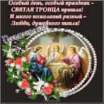 Поздравительная открытка Троица скачать бесплатно на сайте otkrytkivsem.ru