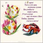 Поздравительная открытка в честь 8 марта скачать бесплатно на сайте otkrytkivsem.ru