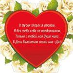 Поздравительная открытка валентинка скачать бесплатно на сайте otkrytkivsem.ru