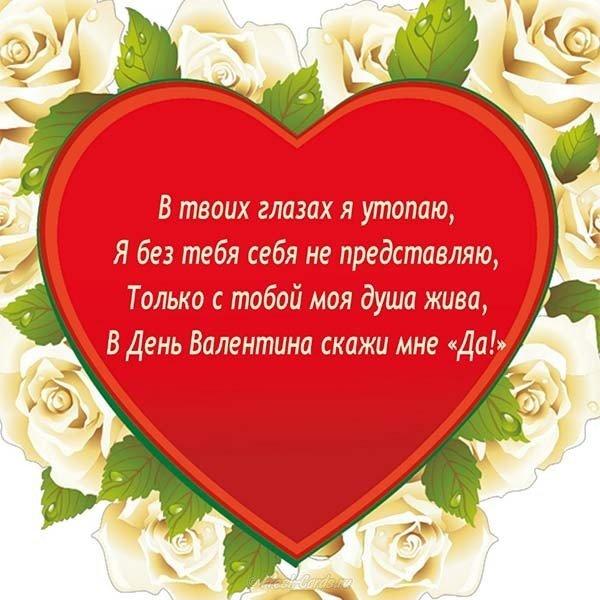 pozdravitelnaya otkrytka valentinka