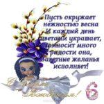 Поздравительная открытка внучке на 6 лет скачать бесплатно на сайте otkrytkivsem.ru