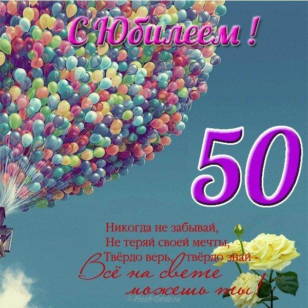 Поздравительная открытка юбилей 50 лет скачать бесплатно на сайте otkrytkivsem.ru
