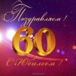 Поздравительная открытка женщине на 60 лет скачать бесплатно на сайте otkrytkivsem.ru