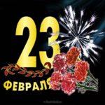 Поздравительная открытка женщине с 23 февраля скачать бесплатно на сайте otkrytkivsem.ru