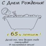 Поздравительная открытка женщине в 65 лет скачать бесплатно на сайте otkrytkivsem.ru