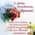 Поздравительные открытка Ирине с днем рождения скачать бесплатно на сайте otkrytkivsem.ru