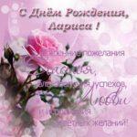 Поздравительные открытка Ларисе с днем рождения скачать бесплатно на сайте otkrytkivsem.ru