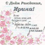 Поздравительные открытка с днем рождения для Ирины скачать бесплатно на сайте otkrytkivsem.ru