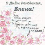 Поздравительные открытка с днем рождения Елены скачать бесплатно на сайте otkrytkivsem.ru