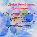 Поздравительные открытка с днем рождения Кристине скачать бесплатно на сайте otkrytkivsem.ru