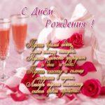 Поздравительные стихи с днем рождения открытка скачать бесплатно на сайте otkrytkivsem.ru