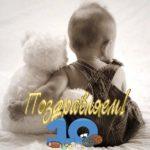 Поздравление 10 месяцев мальчику открытка скачать бесплатно на сайте otkrytkivsem.ru