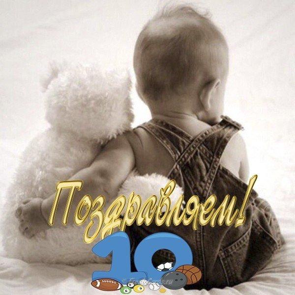 Поздравление с 10 месяцами девочке картинки, открытки днем