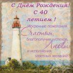Поздравление 40 лет мужчину открытка скачать бесплатно на сайте otkrytkivsem.ru